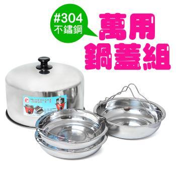 【將將好餐廚】不鏽鋼蒸盤鍋蓋4件組(15人份)