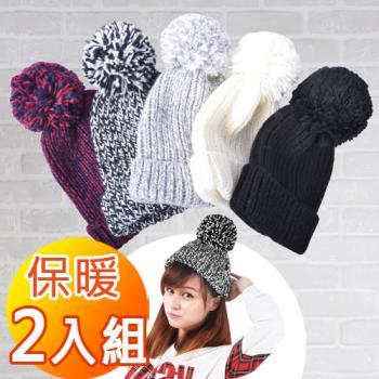 日系大毛球反折針織保暖毛帽 (超值2入組)