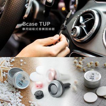 【bcase】TUP 香薰車用集線器 / 磁吸收納器 / 車用磁吸式香薰芳香固線器