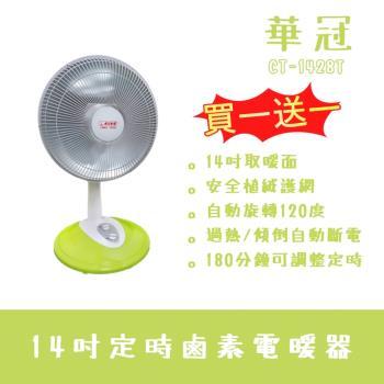 《1+1超值組》【華冠】14吋遠紅外線定時電暖器 CT-1428T
