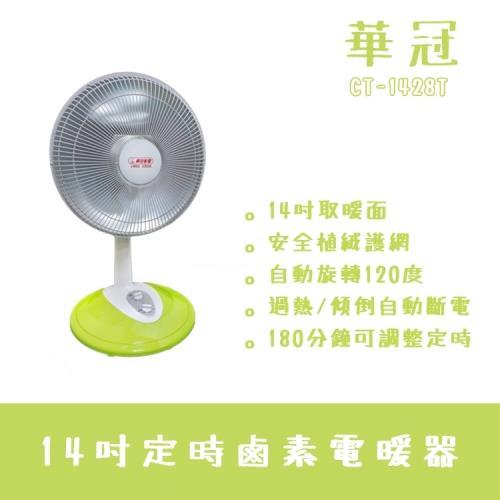 8812bbc860fb 【華冠】14吋遠紅外線定時電暖器CT-1428T