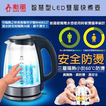 【勳風】智慧型LED雙層快煮壺  HF-3018