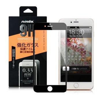 NISDA iPhone 7 Plus / i7+ 5.5吋 滿版鋼化 0.33mm玻璃保護貼-神秘黑