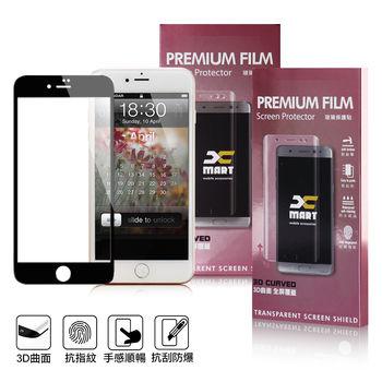 X mart iPhone 7 Plus / i7+ 5.5吋 滿版3D曲面鋼化玻璃貼-專情黑