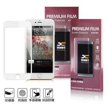 X mart iPhone 7 Plus 5.5吋 滿版3D曲面鋼化玻璃貼-時尚白