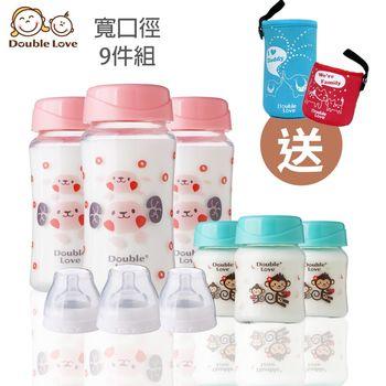 買就送奶瓶防摔套【台灣Double Love】玻璃奶瓶寬口徑彌月禮盒(儲存瓶x6+防脹氣奶嘴x3)-粉羊+綠猴