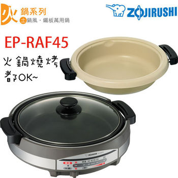 ZOJIRUSHI 象印 土鍋風 / 鐵板萬用鍋(5.3L)【EP-RAF45 】