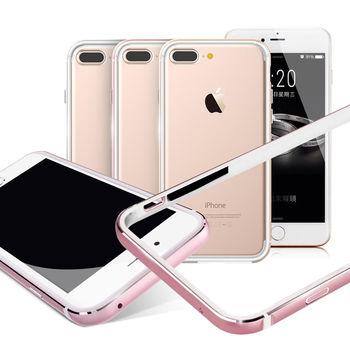 CB Apple iPhone 7 Plus / i7+ 5.5吋 彈Q金屬框手機殼