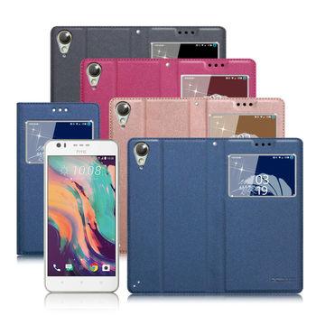 XM HTC Desire 10 lifestyle / Desire 825 宇宙之星視窗支架皮套