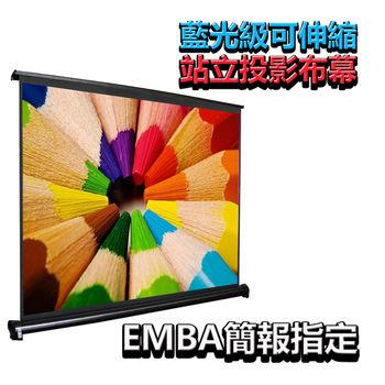 50吋立式可攜/壁掛投影布幕(伸縮收納)