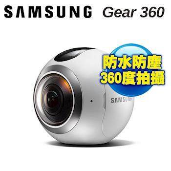 (送64G)Samsung Gear 360 全景相機
