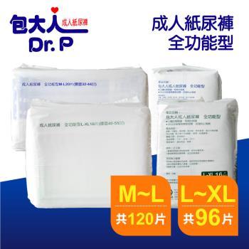 【包大人】全功能特販包 (M~L20片/L~XL16片) 6包/箱