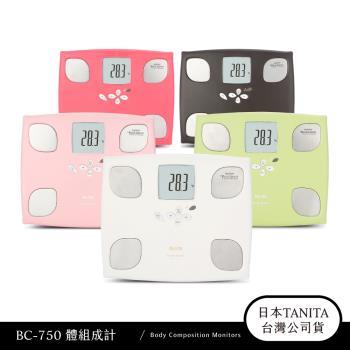 日本TANITA十合一女性減重模式體組成計BC750(五色)