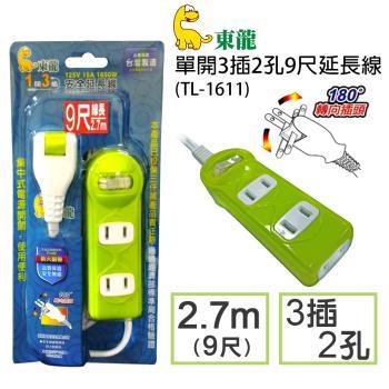 【東龍】單開3插2孔9尺/2.7M延長線(TL-1611)