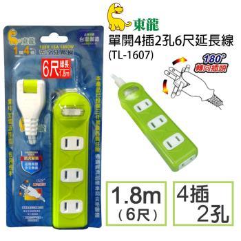 【東龍】單開4插2孔6尺/1.8M延長線(TL-1607)