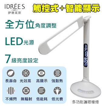 伊德萊斯 智能觸控LED護眼檯燈 PH-09