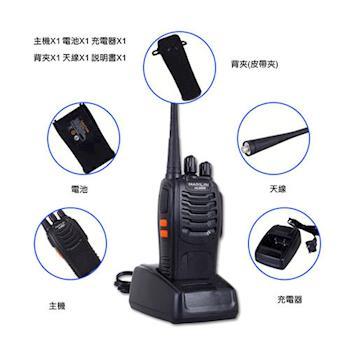HL888S 無線電對講機