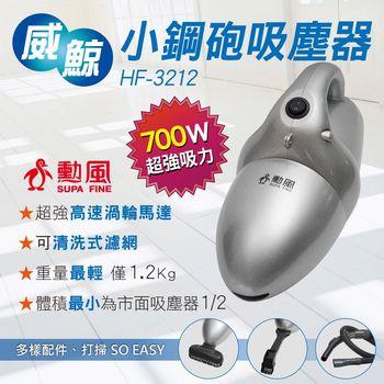 【勳風】威鯨手提輕巧吸塵器 HF-3212