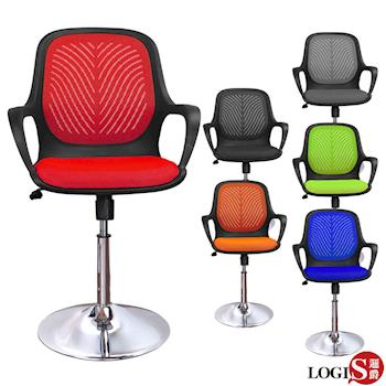 LOGIS 率性黑框涼背低吧椅吧檯椅/美容椅/休閒椅/美髮椅/旋轉椅/工作椅 6色【B98A0】
