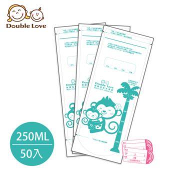 【台灣Double Love】250ML雙層加厚滅菌母乳冷凍袋50入-可愛猴 贈防水貼紙 【EA0025】
