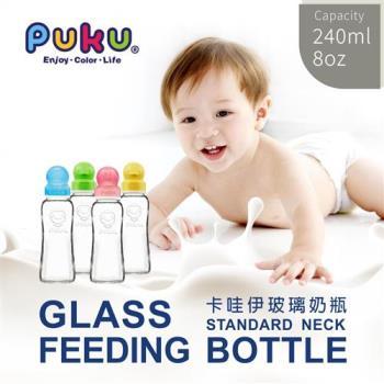 PUKU藍色企鵝 - 卡哇伊玻璃奶瓶-240cc(水色)