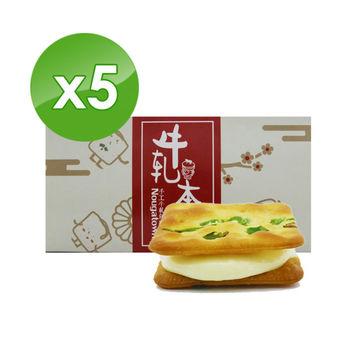 【牛軋本舖】手工牛軋糖夾心餅 任選5入(原味、蔓越莓、花生、咖啡)
