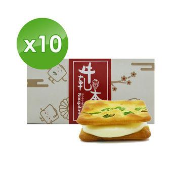 【牛軋本舖】手工牛軋糖夾心餅 任選10入(原味、蔓越莓、花生、咖啡) ~