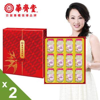 【華齊堂】珍珠粉燕窩飲2盒(60ml/12瓶/盒)