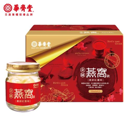 【華齊堂】紅棗金絲燕窩飲1盒+雪蛤燕窩飲1盒