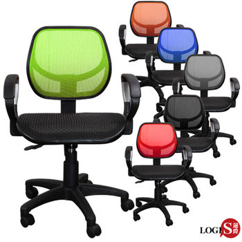 LOGIS 曼波雙層網坐墊扶手椅/全網椅/辦公椅/電腦椅/事務椅 711