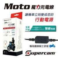 Supercam 獵豹MOTO魔力充電線 ^#45 雙線版 ^#40 NO.6600 ^#