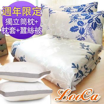 《必買組》LooCa獨立筒枕x2+絲滑枕套x2+涵館蠶絲被x1