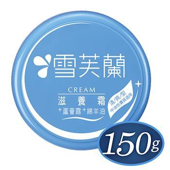 【雪芙蘭】滋養霜清爽型150g