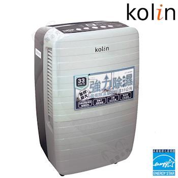【Kolin歌林】33L智慧節能除濕機/KJ-A351B