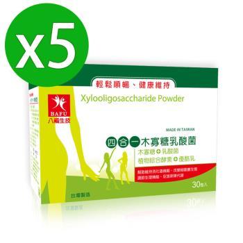 【八福台康】四合一木寡糖乳酸菌x5 (30包/盒)