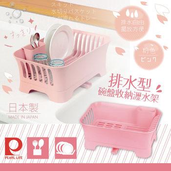 【日本Pearl Life】廚房碗盤收納瀝水籃-粉色-日本製
