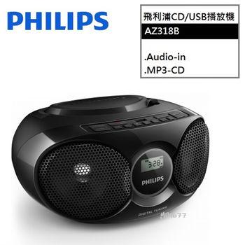 PHILIPS 飛利浦CD/USB播放機 AZ318