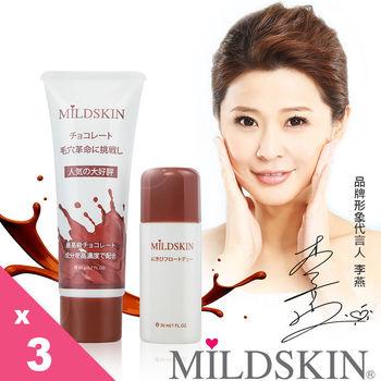 【MILDSKIN】日本人氣巧克力粉刺面膜3盒組