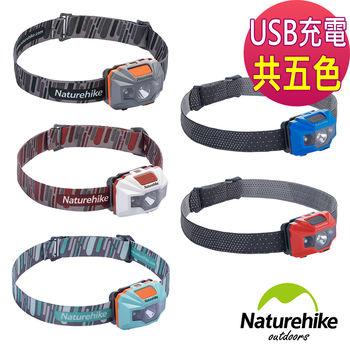 Naturehike 輕便防水USB充電四段式LED頭燈 五色