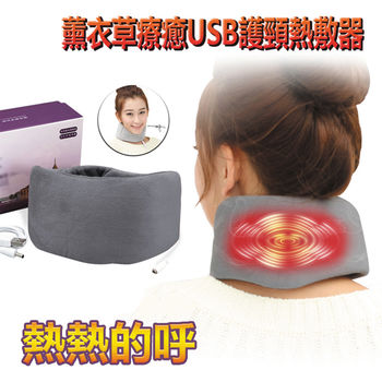 【M.G】居家必備 薰衣草 療癒 USB護頸熱敷器-基本型
