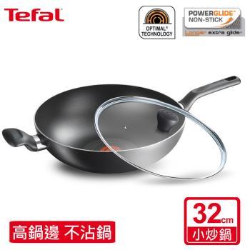 【Tefal法國特福】饗食-32CM不沾小炒鍋(加蓋)