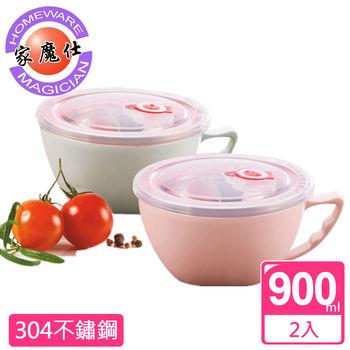 【家魔仕】304不鏽鋼超大炫彩隔熱碗2入(900ml)HM-1712