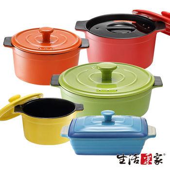 【生活采家】悶燒燉煮鑄陶鍋五件組#44001