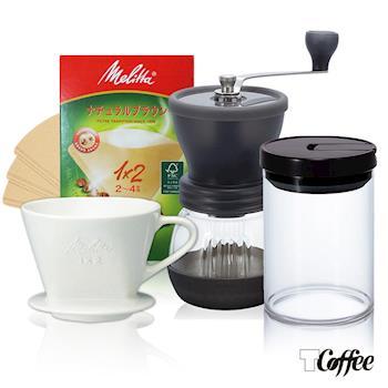 【TCoffee】HARIO完美保鮮咖啡 4件組(濾杯、濾紙、保鮮罐、磨豆機)