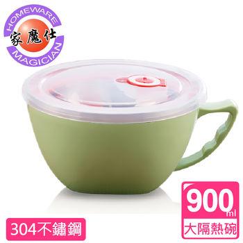 【家魔仕】304不鏽鋼超大炫彩隔熱碗(900ml)HM-1711