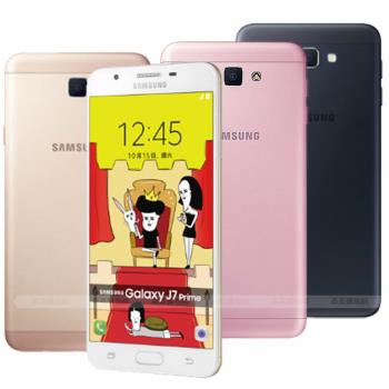 Samsung Galaxy J7 Prime 八核5.5吋 雙卡雙待手機 G610 -送專用保護套+9H玻璃保貼