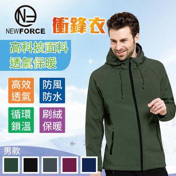 【NEW FORCE】保暖防風防水刷絨衝鋒連帽外套男女款-男款軍綠  ●防風高領設計
