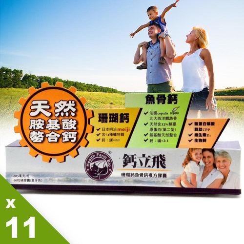 【台灣康田-光棍節最低價】鈣立飛珊瑚鈣+魚骨鈣複方膠囊(60粒x11盒)