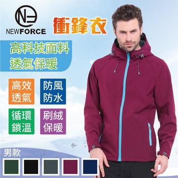 【NEW FORCE】保暖防風防水刷絨衝鋒連帽外套男女款-男款酒紅  ●防風高領設計