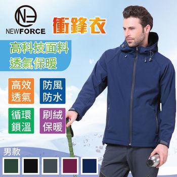 【NEW FORCE】保暖防風防水刷絨衝鋒連帽外套男女款-男款深藍  ●防風高領設計